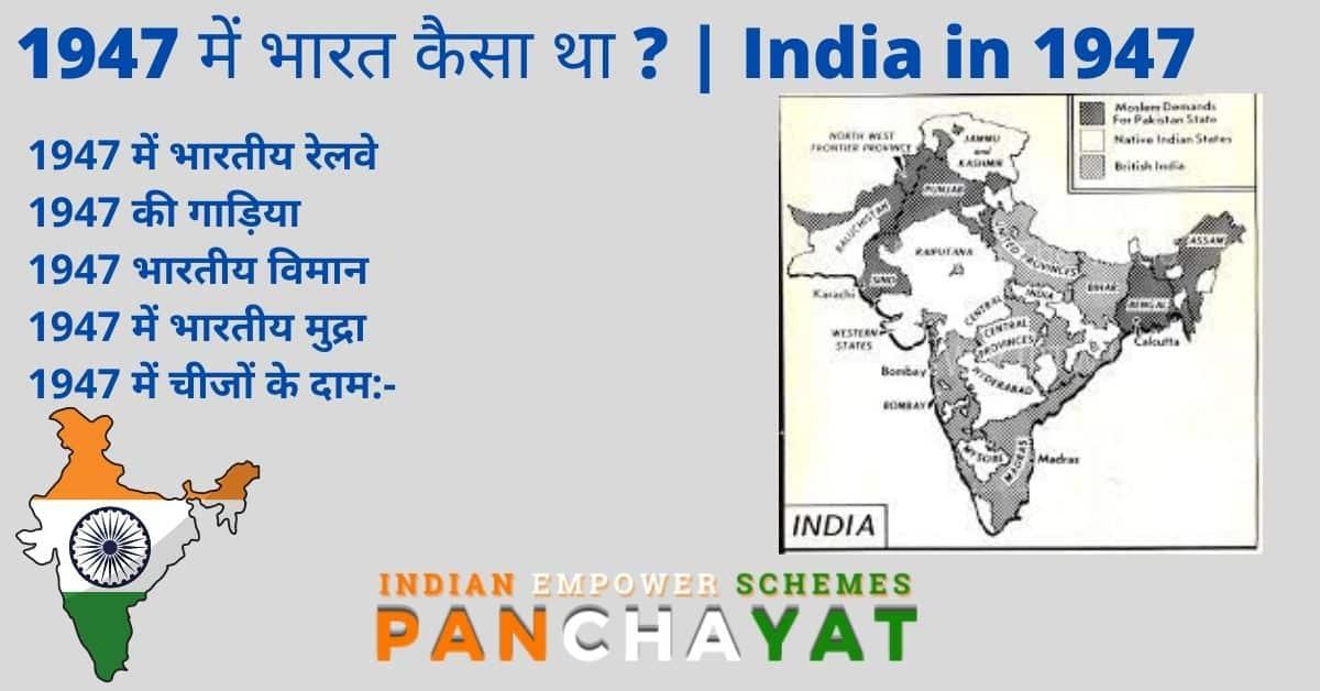 India in 1947